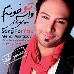 Mehdi Mortazavi – Song For You (Demo Album)