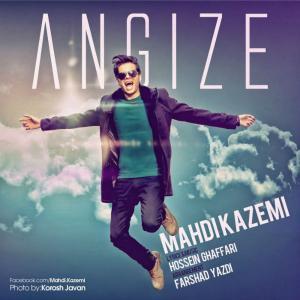 Angize – Mahdi Kazemi