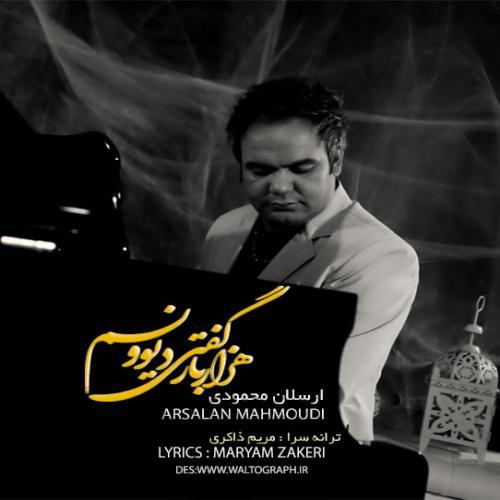 دانلود آهنگ ارسلان محمودی هزار بار گفتی دیوونم