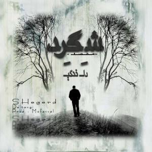 Shegerd – Deltangi