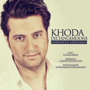 Amir Masoud Mekanikian – Khoda Deltangemoone