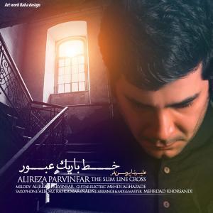 Alireza Parvinfar – Khate Barike Obur