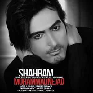 Shahram Mohammad Nejad – To Donyami