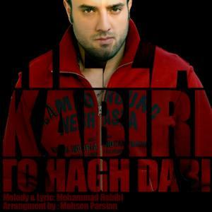 Reza Kabiri – To Hagh Dari