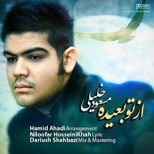 Masoud Khalili – Az To Baiede