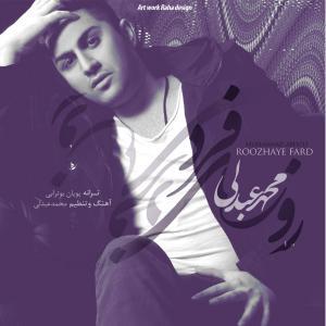 Mohammad Abdoli – Roozhay Fard