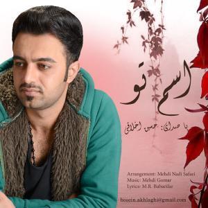 Hosein Akhlaghi – Esme To