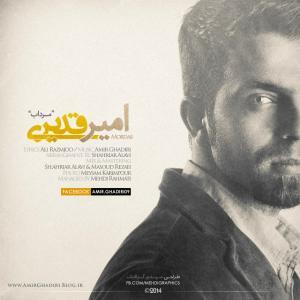 Amir Ghadiri – Mordab