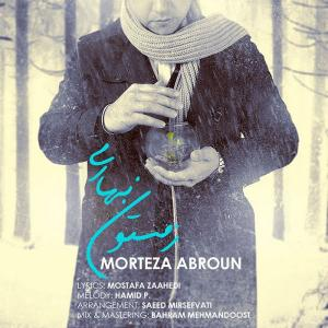 Morteza Abroun – Zemestone Bahari
