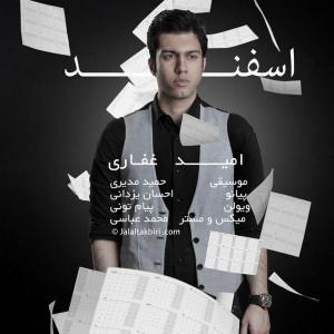 Omid Ghafari – Esfand