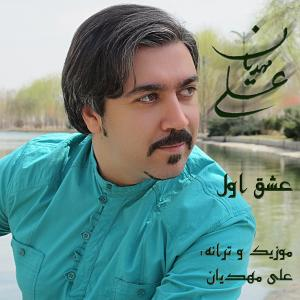 Ali Mahdian – Eshghe Avval