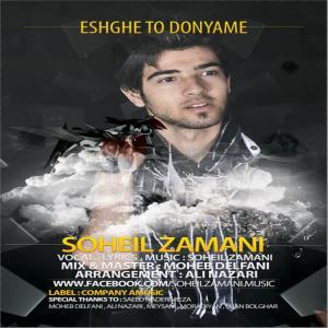 Soheil Zamani – Eshghe To Donyame