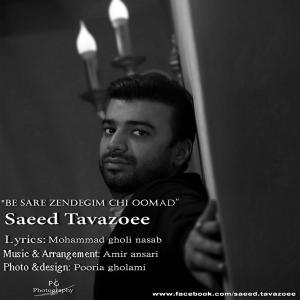 Saeed Tavazoee – Be Sare Zendegim Chi Omad