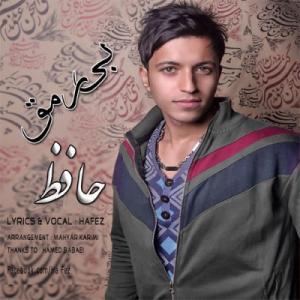 Hafez – Bi Ramagh