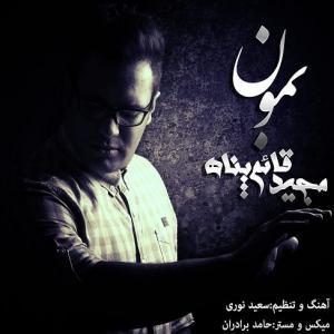 Majid Ghaempanah – Bemoon