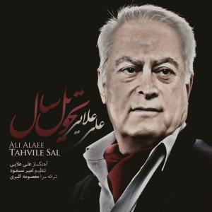 Ali Alayee – Tahvile Sal