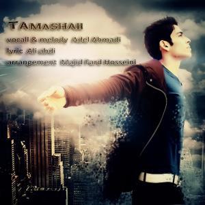 Adel Ahmadi – Tamashai