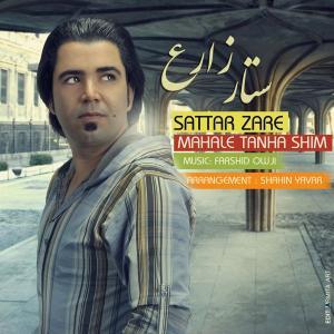 Sattar Zare – Mahale Tanha Shim