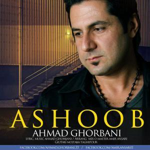 Ahmad Ghorbani – Ashob