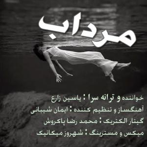 Yasin Zare – Mordab