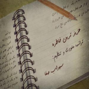 Sohrab Safa – Aziztarin Khatereh