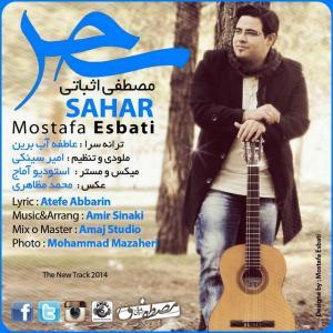 Mostafa Esbati – Sahar
