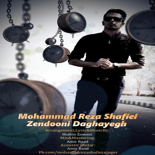 دانلود آهنگ محمد رضا شفیعی زندونی دقایق