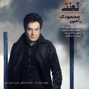 Ramin Mahmoodi – Lanati