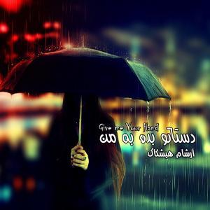 Arsham Hishkak – Dastato Bede Be Man