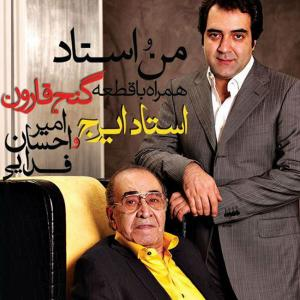 Iraj – Khastetarin Aber (Ft Amir Ehsan Fadaei)