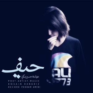 Hossein Rangriz – Heyf