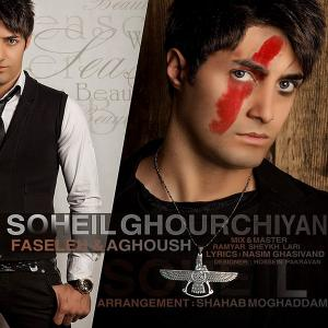 Soheil Ghourchiyan – Aghoush