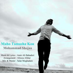 Mohammad Shojaa – Maho Tamasha Kon