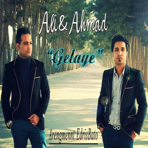 دانلود آهنگ احمد و علی گلایه