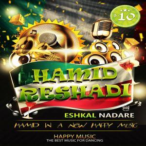 Hamid Reshadi – Eshkal Nadare