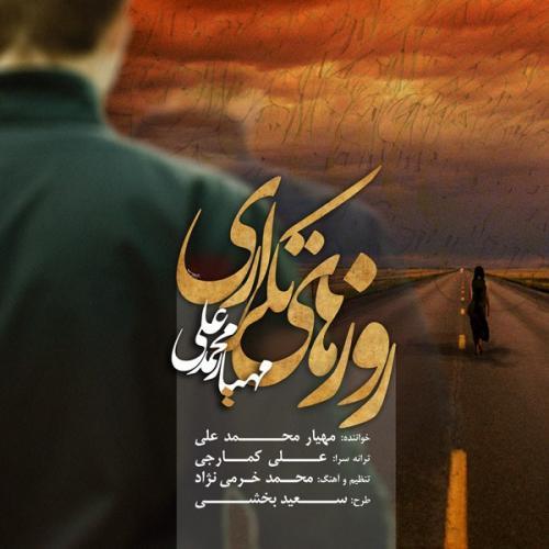 دانلود آهنگ مهیار محمد علی روزهای تکراری