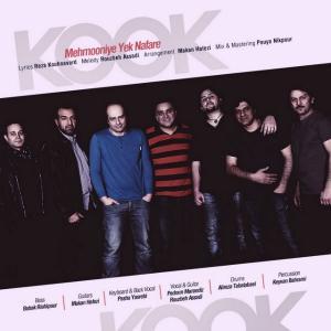 Kook Band – Mehmooniye Yek Nafare