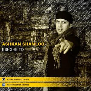Ashkan Shamloo – Eshghe To