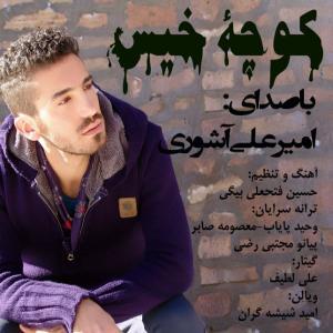 دانلود آلبوم امیر علی آشوری کوچه خیس