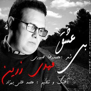 Mehdi Zarrin – Bi Eshghi