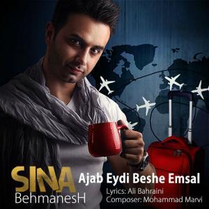 Sina Behmanesh – Ajab Eydi Beshe Emsal