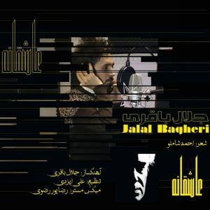 Jalal Bagheri – Asheghaneh