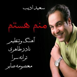 Saeed Adib – Ye Kole Roya