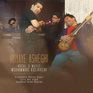 Mohammad Kolahchi – Royaye Asheghi