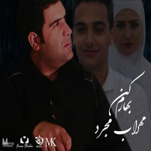دانلود موزیک ویدیو مهراب مجرد بهارم کن
