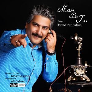 Omid Tanbakouei – Man Ba To