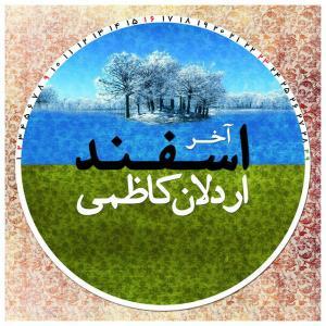 Ardalan Kazemi – Akhare Esfand