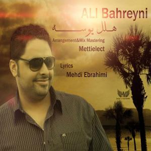 Ali Bahreyni – Helel Yose