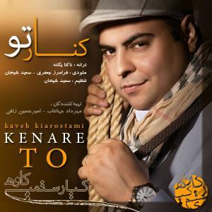 Kaveh Kiarostami – Kenare To