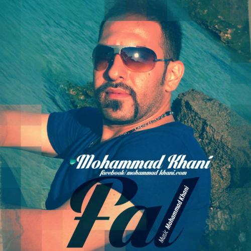 دانلود آهنگ  محمد خانی فال
